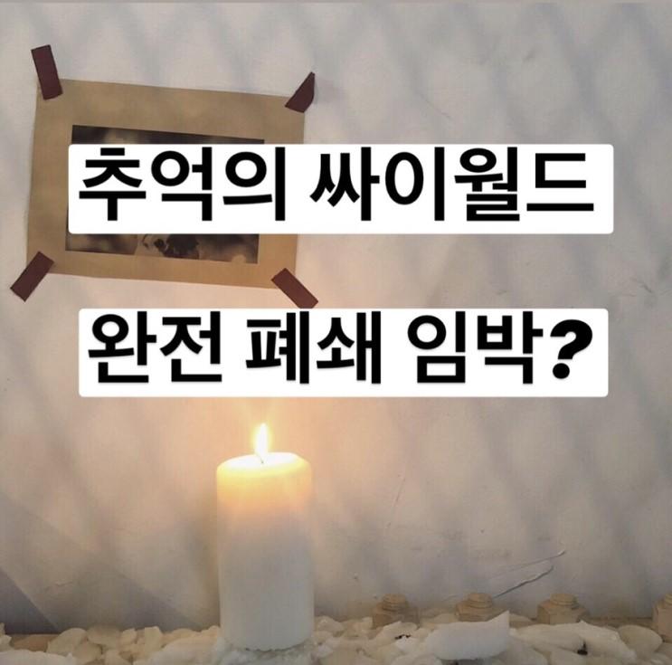 [싸이월드 백업 없이 서비스종료 되나?] 추억의 싸이월드