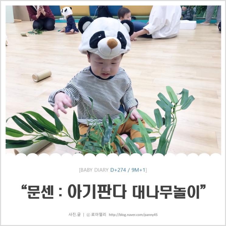 [생후 274일] <문센 : 아기판다 행복이의 대나무놀이> 나뭇가지가 무서워서 울었어요..ㅠㅠ