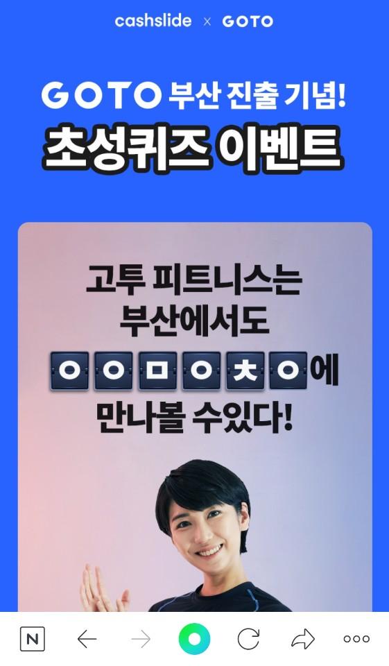 고투 부산 진출, 캐시슬라이드 12시 'ㅇㅇㅁㅇㅊㅇ' 정답 공개