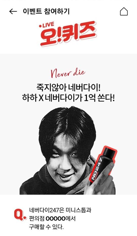 밤새놀땐 네버다이, 오전 11시 오퀴즈 ...'' 정답공개