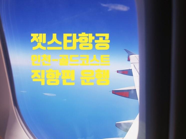 호주 골드코스트 여행 젯스타항공 인천 직항 신규 취항! 호주여행도 이제 국민여행지 되나?