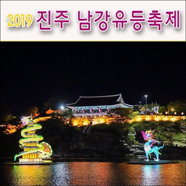 10월 축제 진주성 남강 일원에서 펼쳐지는 진주 남강유등축제