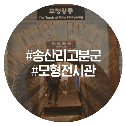 세계유산 백제역사 유적지구 송산리고분군 전시관 개방