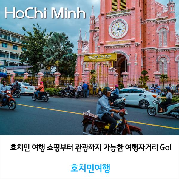 호치민 여행 쇼핑부터 관광까지 가능한 여행자거리 Go!