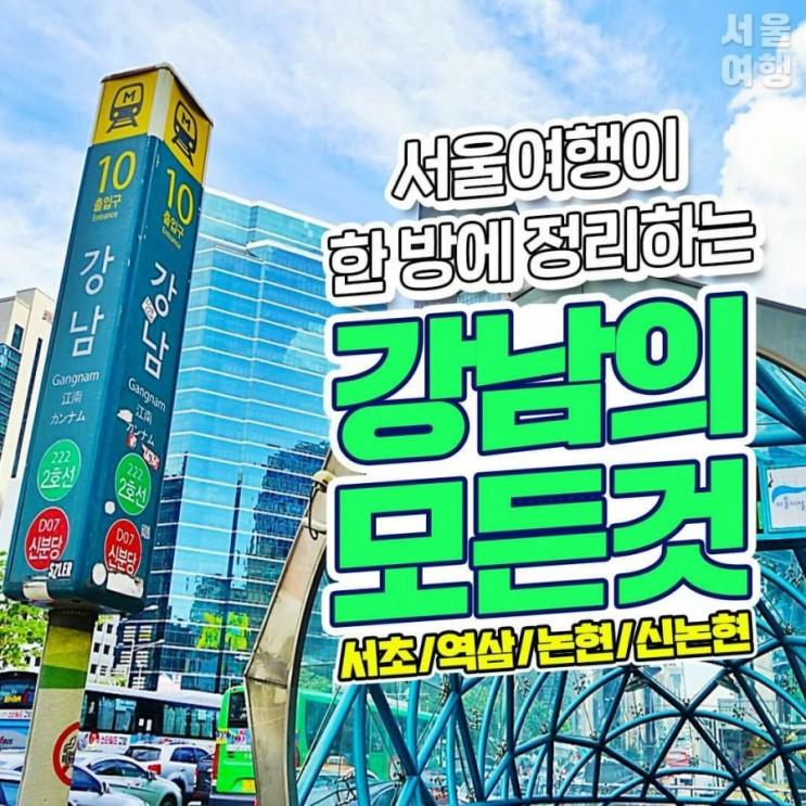 서울여행::강남 놀거리,맛집,카페 리스트 모음 ꕤ