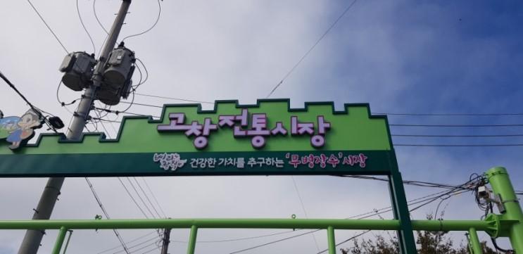 아이와함께 전라도 갈만한곳 고창 전통시장 & 고인돌 박물관 탐방 열차