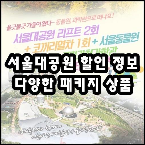 서울대공원 리프트 패키지 할인권으로 폭넓게 이용해요