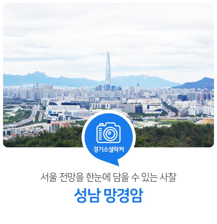 서울의 전망을 한눈에 담을 수 있는 사찰! 성남 망경암