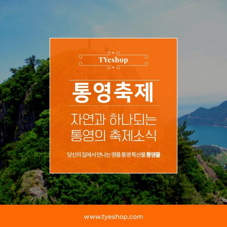 통영 가볼 만한 곳, 통영 섬 축제 사량도 옥녀봉 축제 [서이추환영]