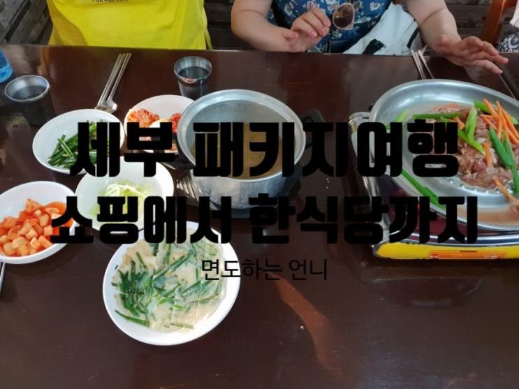 세부 패키지 여행  쇼핑리스트와 한국밥집 대웅가든에서 먹는 불고기 맛은?!