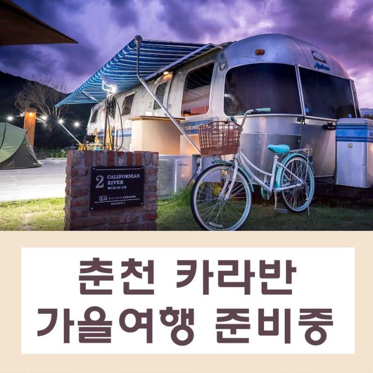 서울근교 춘천 카라반 어디로갈까