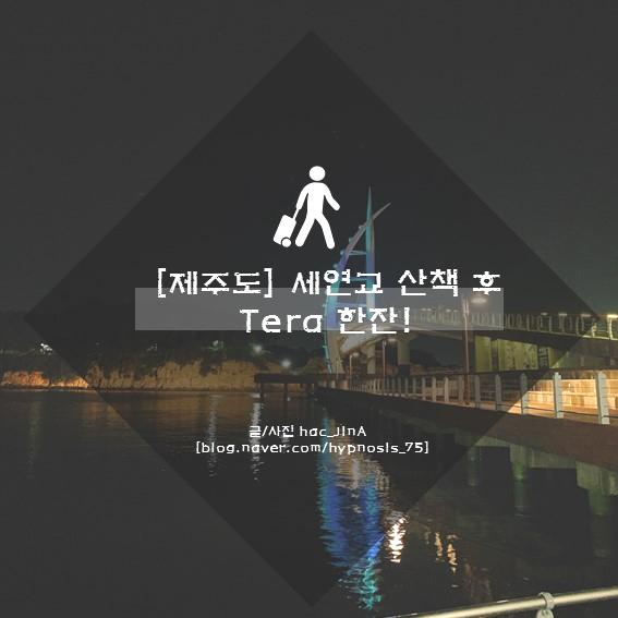 [제주도]여행의시작#5-마루샤브에서 저녁 후 새연교 산책 후 테라 한잔~