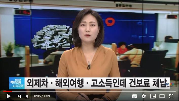 외제차 타고 해외여행 가고…건보료는 체납 '얌체족' 증가/ SBSCNBC뉴스