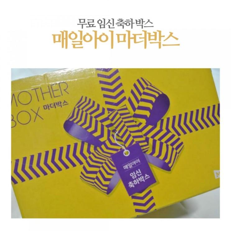 [무료 임신 축하 박스] 매일아이 마더박스