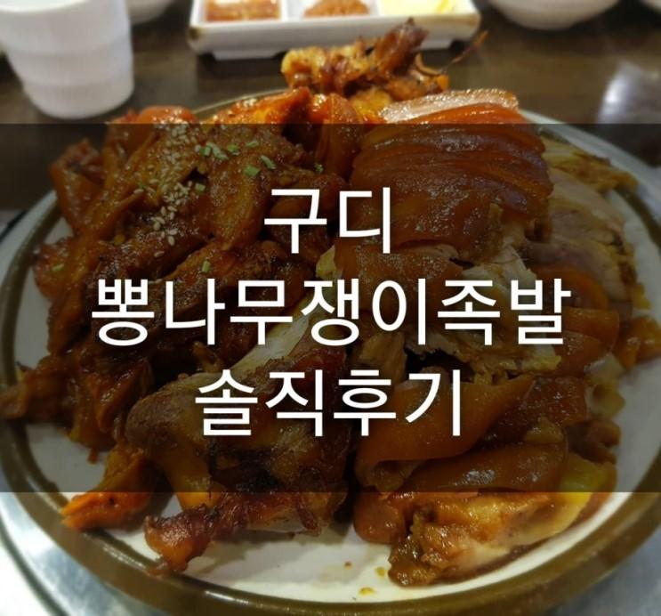 구디맛집 뽕나무쟁이족발 솔직후기