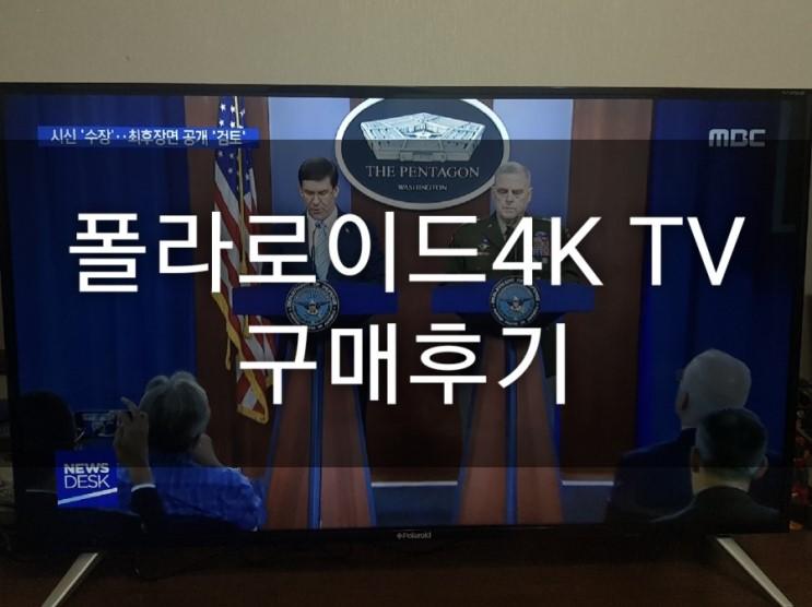 폴라로이드 4K UHD LED 43형 TV 구매후기