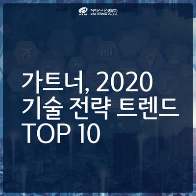 가트너, 2020 TOP10 기술 전략 트렌드