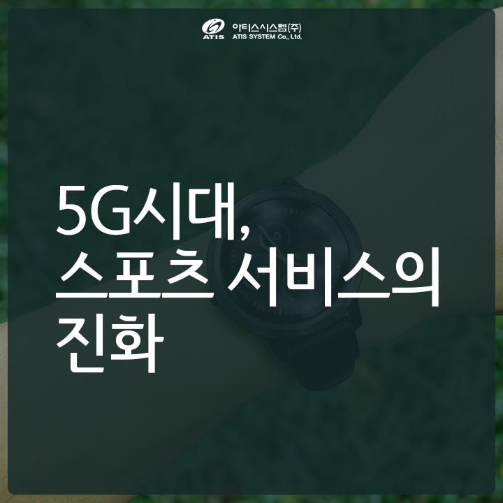 5G시대의 스포츠 서비스 진화
