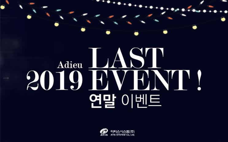 2019년도 마지막 이벤트! CATIA, ENOVIA, SIMULIA!!