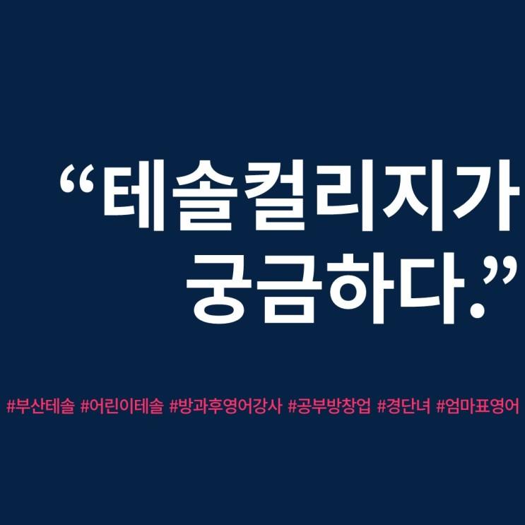 [부산테솔/방과후영어강사]