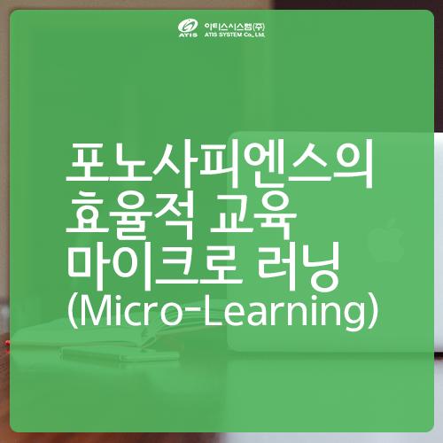포노사피엔스의 효율적 교육, 마이크로 러닝(Micro-Learning)