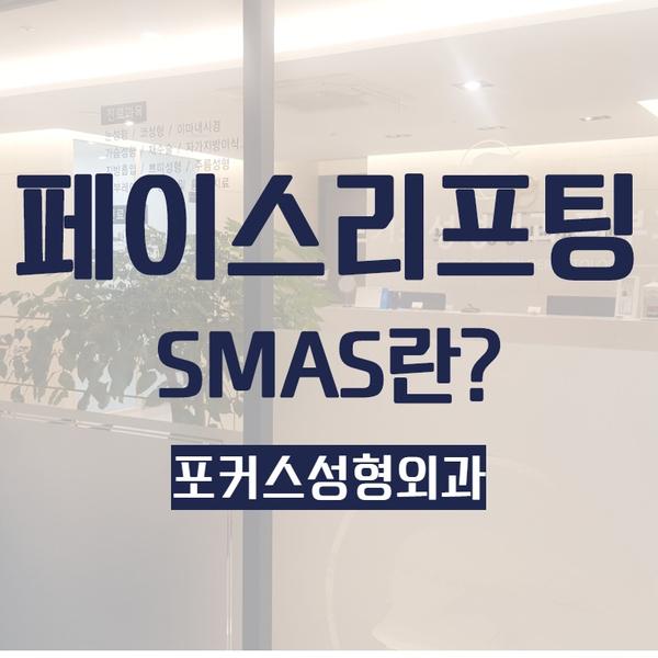 [부천성형외과 Dr. 김 칼럼] 안면거상술(SMAS)