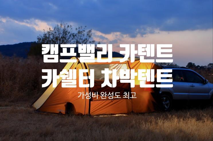 [차박 텐트] 가성비, 완성도 모두 갖춘 카텐트 - 캠프밸리 카쉘터 차박텐트...^^