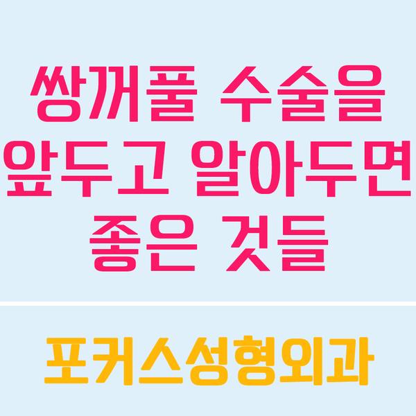 [Dr. 김] 쌍꺼풀 수술을 앞두고 알아두면 좋은 것들