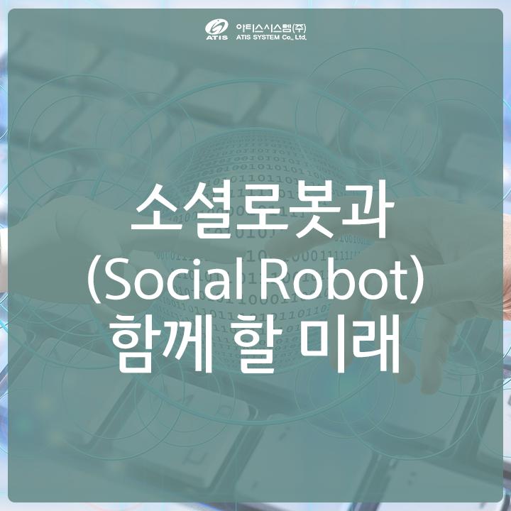 소셜로봇(Social Robot)과 함께 할 미래