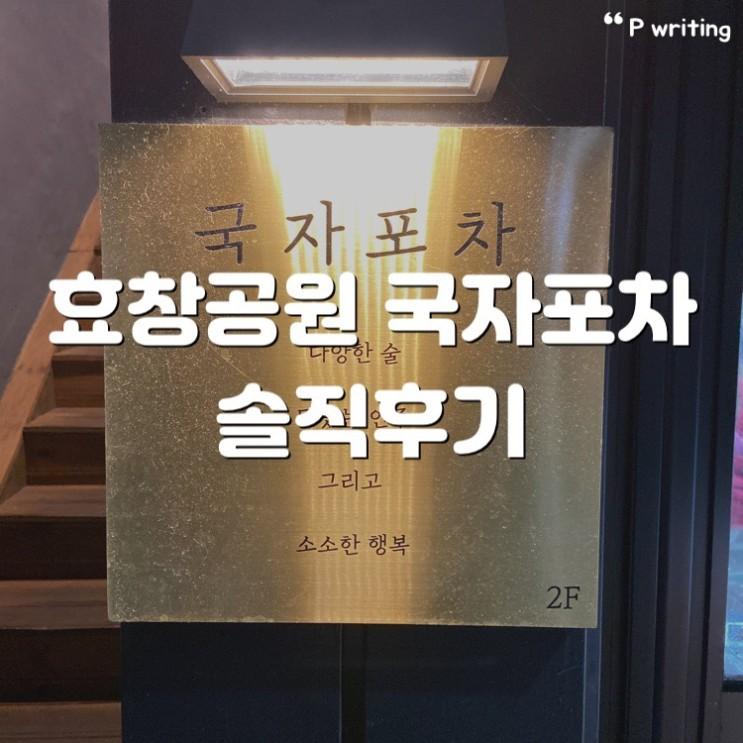 효창공원 국자포차 솔직후기