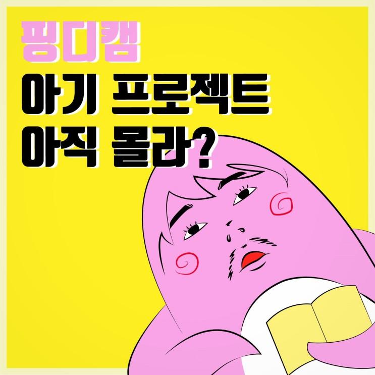 아기프로젝트 3기 모집(feat.블로그 미니특강)
