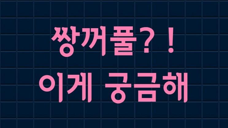 [Dr. 김] 쌍꺼풀 이게 궁금해