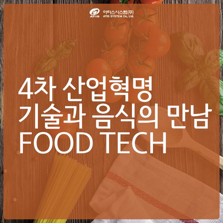 4차 산업혁명의 기술과 음식의 만남 FOOD TECH