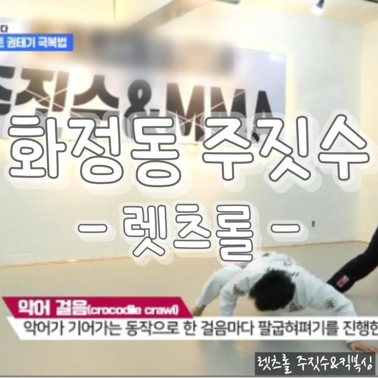 화정동 운동, KBC 생방송 TV블로그 꼼지락에 방영 된 그곳!