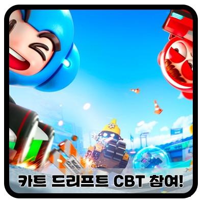 『 카트라이더 드리프트 CBT 1차 참여! 』