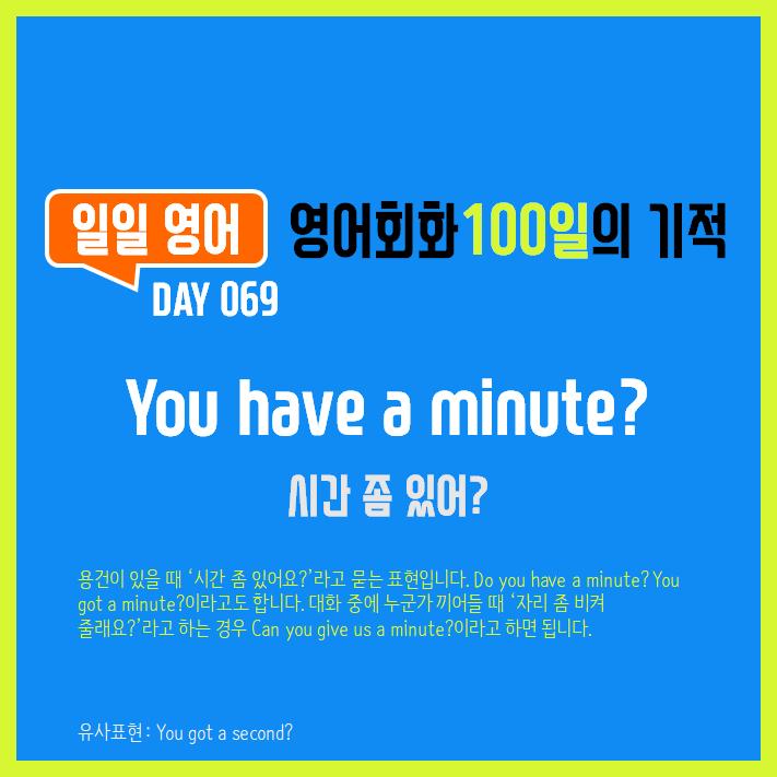 [일일영어] 영어회화 100일의 기적 Day 069. You have a minute? -  시간 좀 있어?