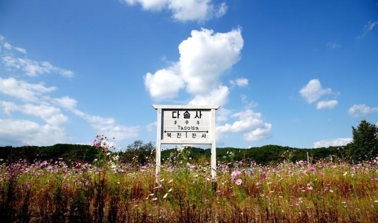 나만의 韓·日戰 - 간이역배틀 (中) : 네이버 블로그