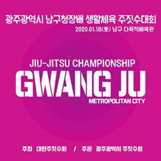 <대회요강> 광주광역시 남구청장배 생활체육 주짓수대회