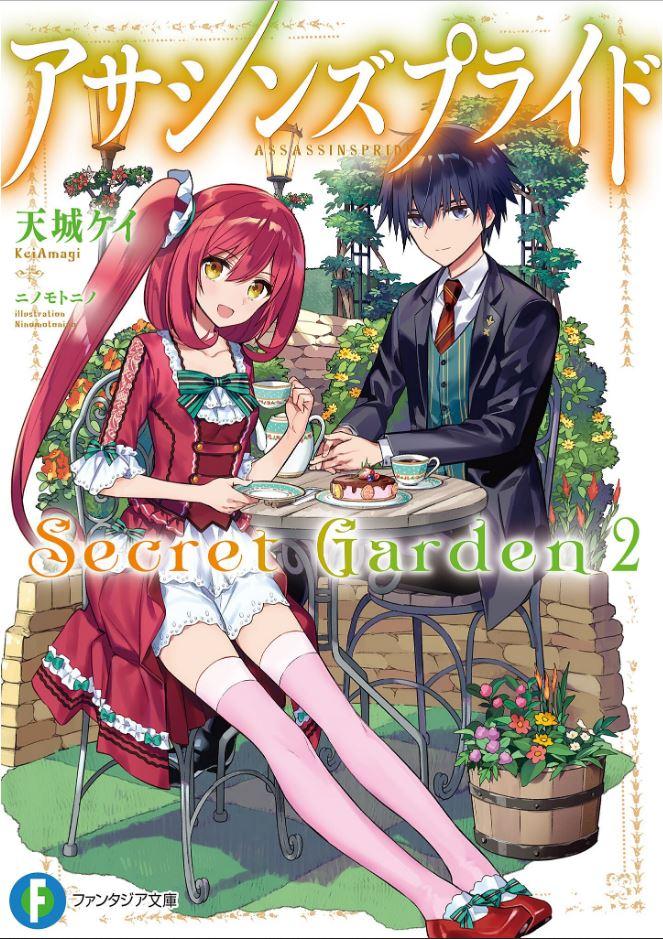 『 어새신즈 프라이드 Secret Garden 2권 』