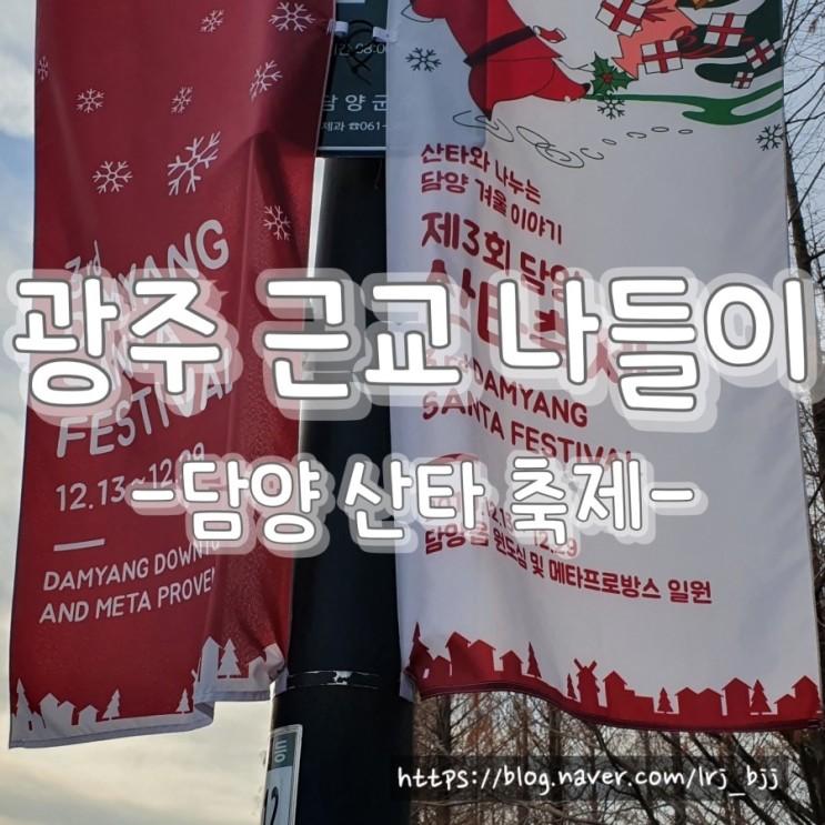 광주 근교 나들이, 담양 산타 축제 다녀왔어요^^