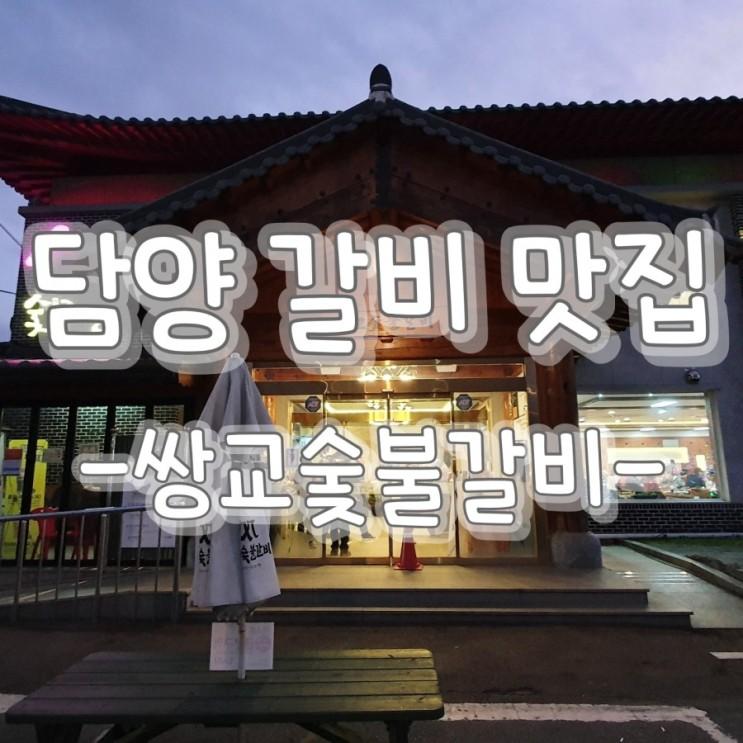 아내와 다녀온 담양 갈비 맛집!!