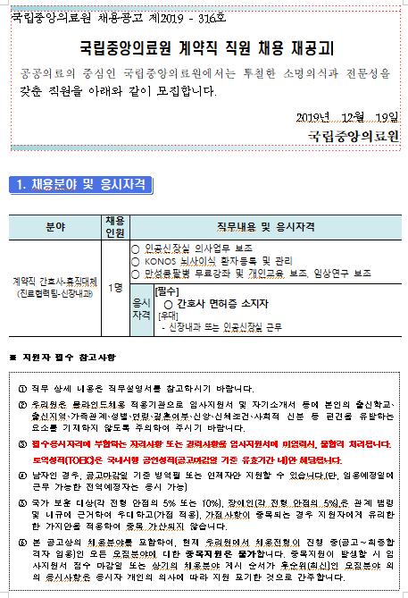 [채용][국립중앙의료원] 계약직 간호사-휴직대체(신장내과) 채용 재공고