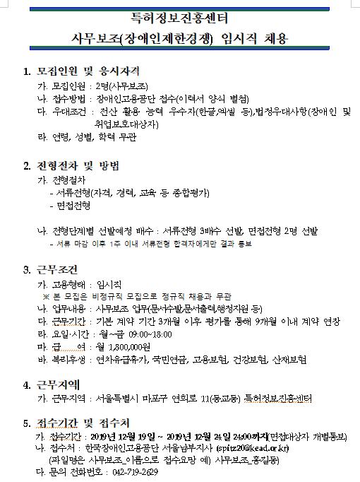 [채용][특허정보진흥센터] 단기 임시직 모집(장애인제한경쟁)
