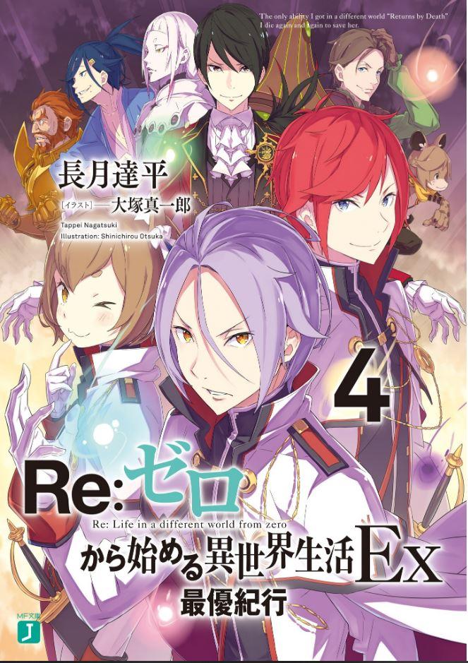 『 Re 제로부터 시작하는 이세계 생활 Ex 4권 』