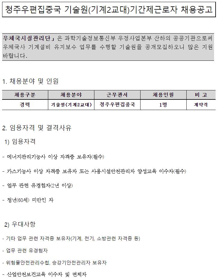 [채용][우체국시설관리단] 청주우편집중국 기술원(기계 2교대) 기간제근로자 채용공고
