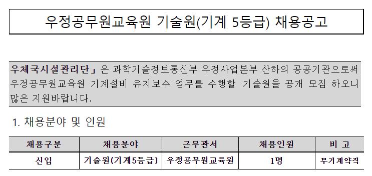 [채용][우체국시설관리단] 우정공무원교육원 기술원(기계 5등급) 채용공고