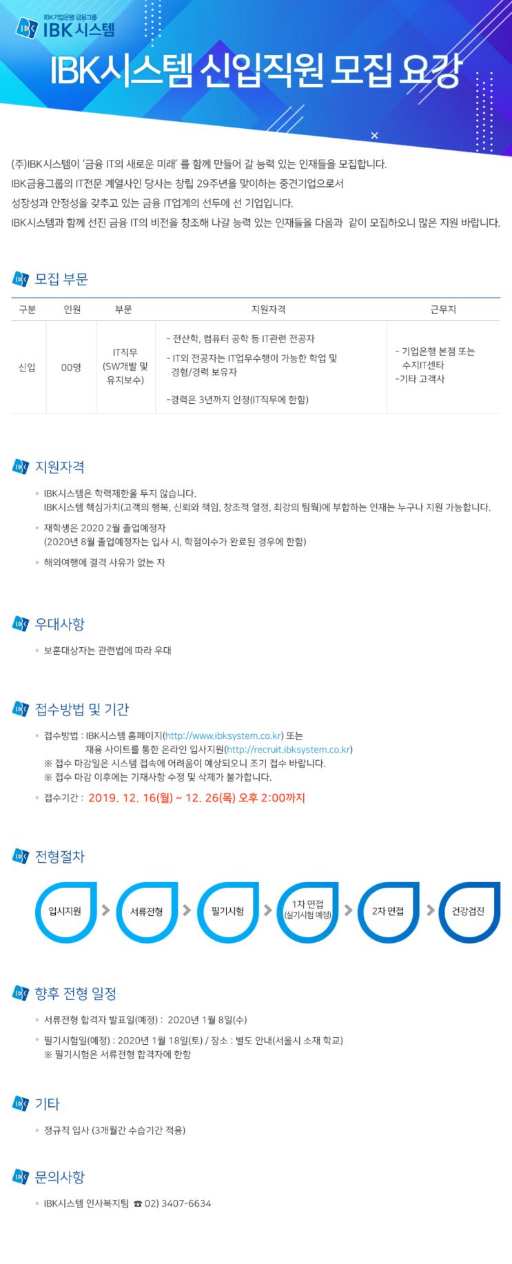 [채용][IBK기업은행] 2020년 IBK시스템 신입직원 모집