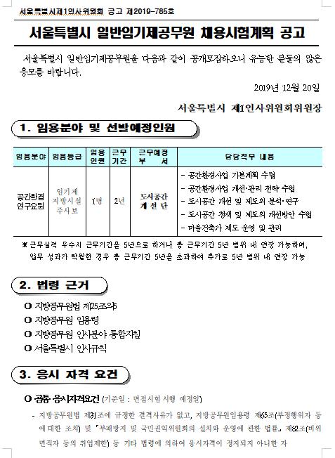 [채용][서울특별시] 일반임기제공무원 채용시험계획 공고(공간환경연구요원)