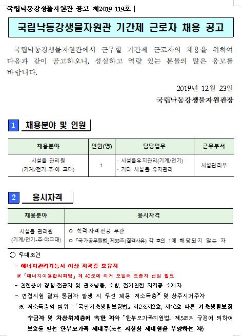 [채용][국립낙동강생물자원관] 기간제근로자(시설관리원) 채용공고