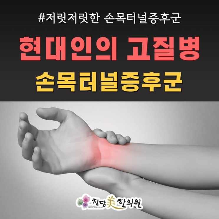 짜릿짜릿한 손목터널증후군, 내 손목 돌려줘 ㅠㅠ